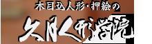 木目込人形・押絵の久月人形学院